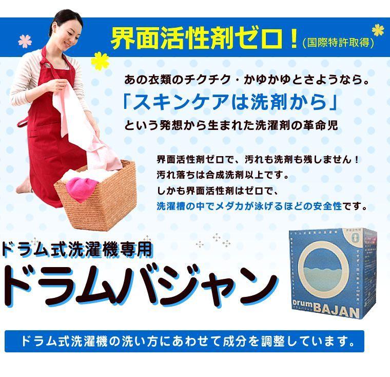 界面活性剤ゼロ!(国際特許取得) あの衣類のチクチク・かゆかゆとさようなら。「スキンケアは洗剤から」 という発想から生まれた洗濯剤の革命児 界面活性剤ゼロで、汚れも洗剤も残しません! 汚れ落ちは合成洗剤以上です。 しかも界面活性剤はゼロで、 洗濯槽の中でメダカが泳げるほどの安全性です。 スキンケア用洗濯用洗浄剤 バジャン