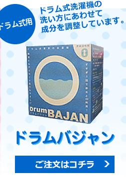 ドラムバジャン