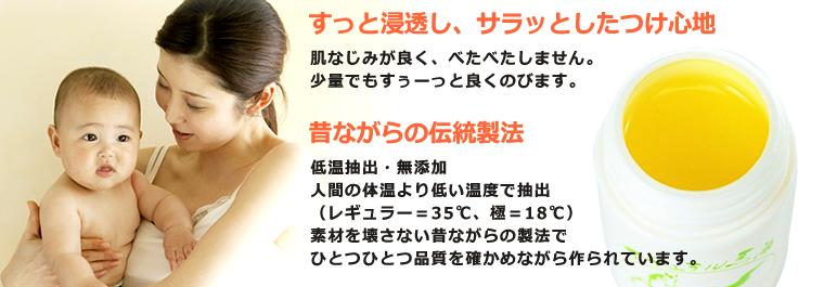 日本創健の馬油は無理な精製はしていないので有効成分である「α‐リノレン酸」が豊富に含まれています。低温で抽出してあるのでお肌へすっと浸透し肌馴染みが良いです。「α‐リノレン酸」が、皮下組織の血行を促進し、新陳代謝を活発にします。
