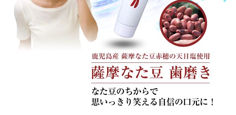 鹿児島産 薩摩なた豆赤穂の天日塩使用薩摩なた豆 歯磨き なた豆のちからで 思いっきり笑える自信の口元に!