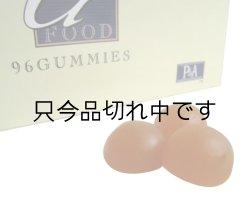 画像5: 【送料無料!!】アルファベスト+PS グミタイプ 96個 (リゾレシチン加工食品)