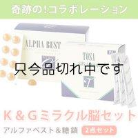 【送料無料!!】K&G ミラクル脳セット アルファベスト+PS(グミ)& TOSA糖鎖(顆粒)