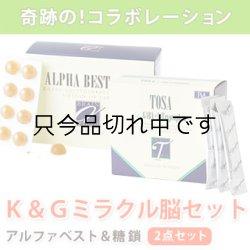 画像1: 【送料無料!!】K&G ミラクル脳セット アルファベスト+PS(グミ)& TOSA糖鎖(顆粒)