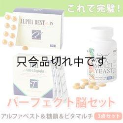 画像1: 【送料無料!!】パーフェクト脳セット アルファベスト+PS(グミ)& TOSA糖鎖(顆粒) &ビタマルチイースト