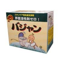 洗濯用洗浄剤 バジャン 1.2kg 〜界面活性剤ゼロ、アトピー、敏感肌に大人気