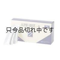 【送料無料!!】アルファベスト+PS 生ゼリータイプ5g×48包 (リゾレシチン加工食品)