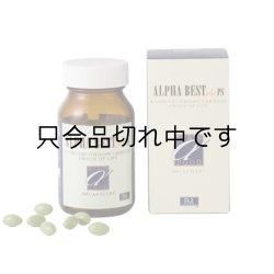 画像1: 【送料無料】アルファベスト+PS カプセルタイプ 120粒 (リゾレシチン加工食品)
