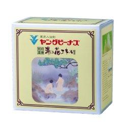 画像1: 薬用入浴剤 ヤングビーナス(別府温泉湯の花エキス) 60g×8袋入り