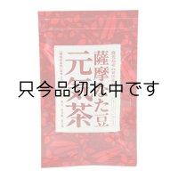 純国産(鹿児島) 薩摩なた豆 元気茶8包入