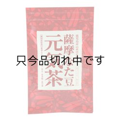 画像1: 純国産(鹿児島) 薩摩なた豆 元気茶8包入