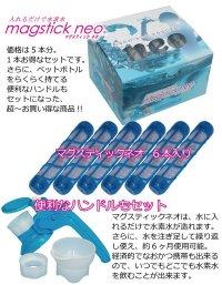 【送料無料・1本分お得】マグスティックネオ・6本セット(取っ手付)