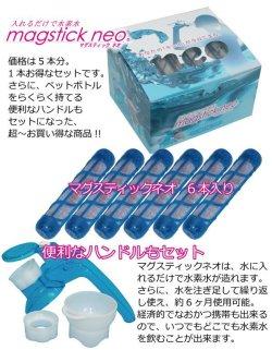 画像1: 【送料無料・1本分お得】マグスティックネオ・6本セット(取っ手付)