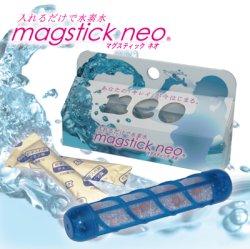 画像1: マグスティックネオ 1本入り(※元気の水マグスティックのリニューアル商品です)