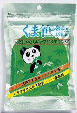 画像1: 【北海道産クマ笹エキス入り】くま笹飴 100g入