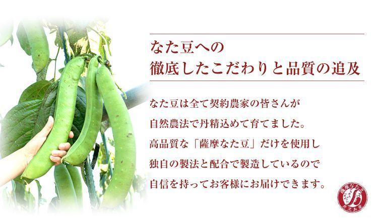 鹿児島の大地の力がなた豆の力です。